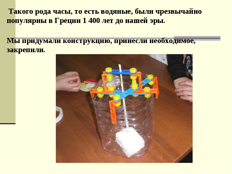 Мы придумали конструкцию, принесли необходимое, закрепили. Такого рода часы,...