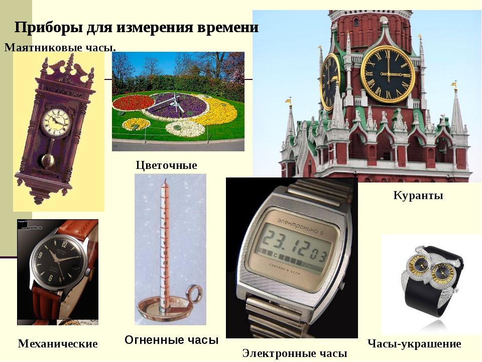 Маятниковые часы. Электронные часы Механические Куранты Приборы для измерения...