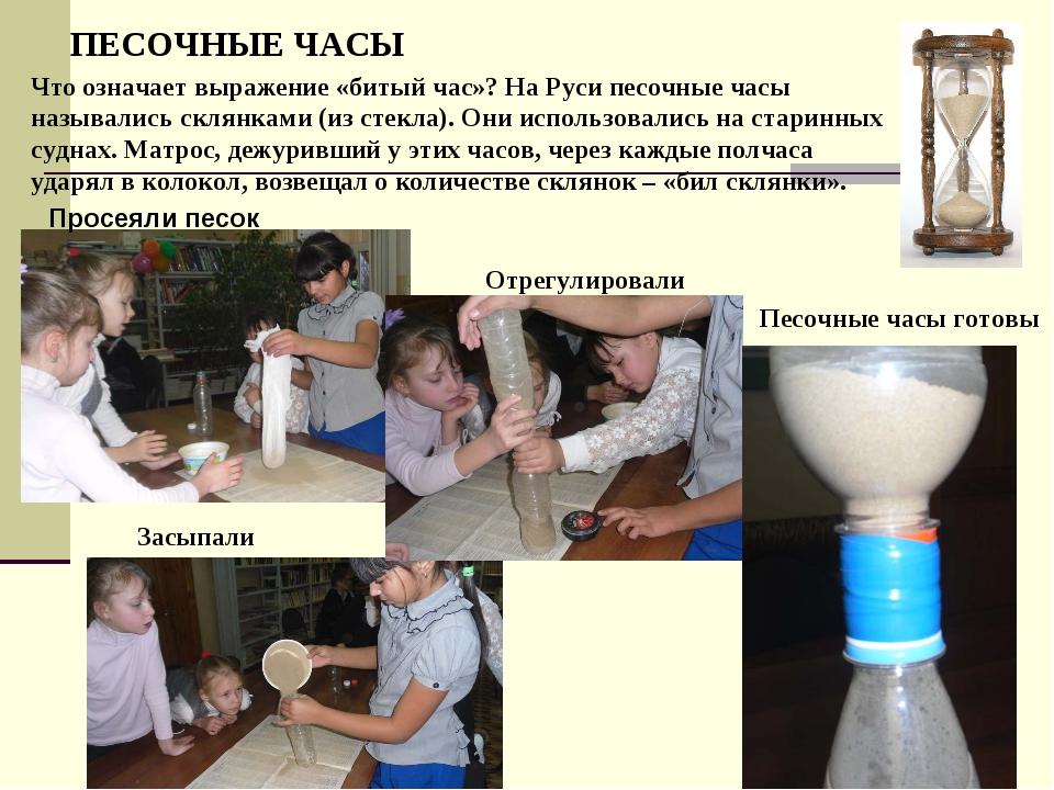 ПЕСОЧНЫЕ ЧАСЫ Что означает выражение «битый час»? На Руси песочные часы назыв...