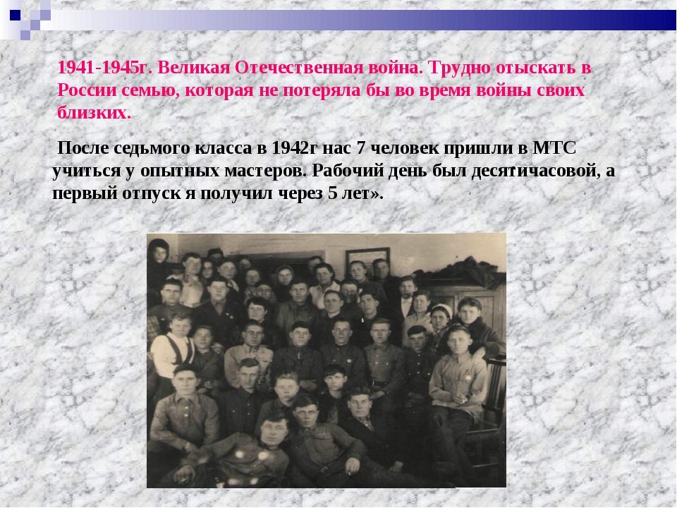 1941-1945г. Великая Отечественная война. Трудно отыскать в России семью, кото...