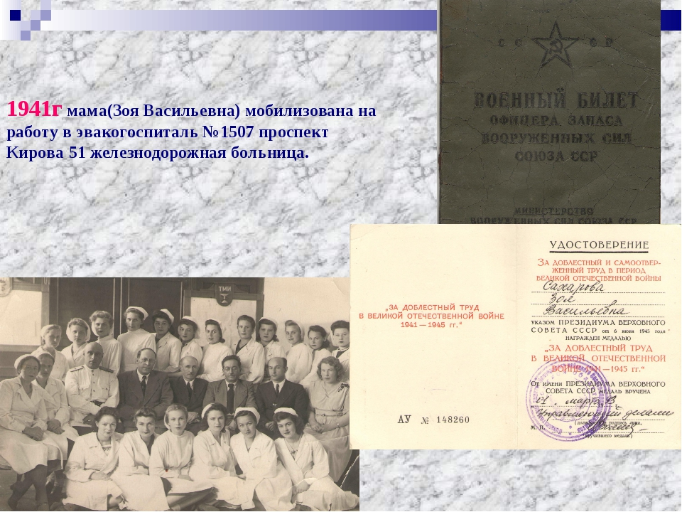 1941г мама(Зоя Васильевна) мобилизована на работу в эвакогоспиталь №1507 прос...