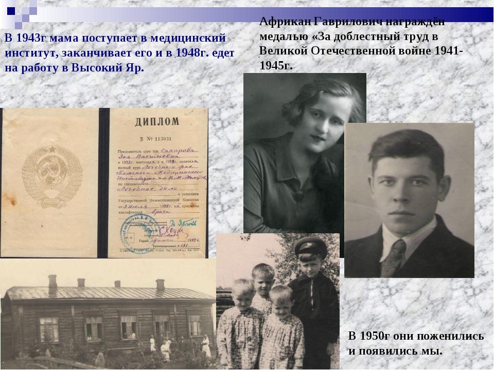 В 1950г они поженились и появились мы. Африкан Гаврилович награждён медалью «...