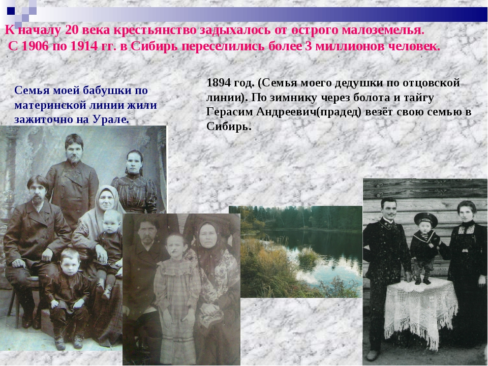 1894 год. (Семья моего дедушки по отцовской линии). По зимнику через болота и...