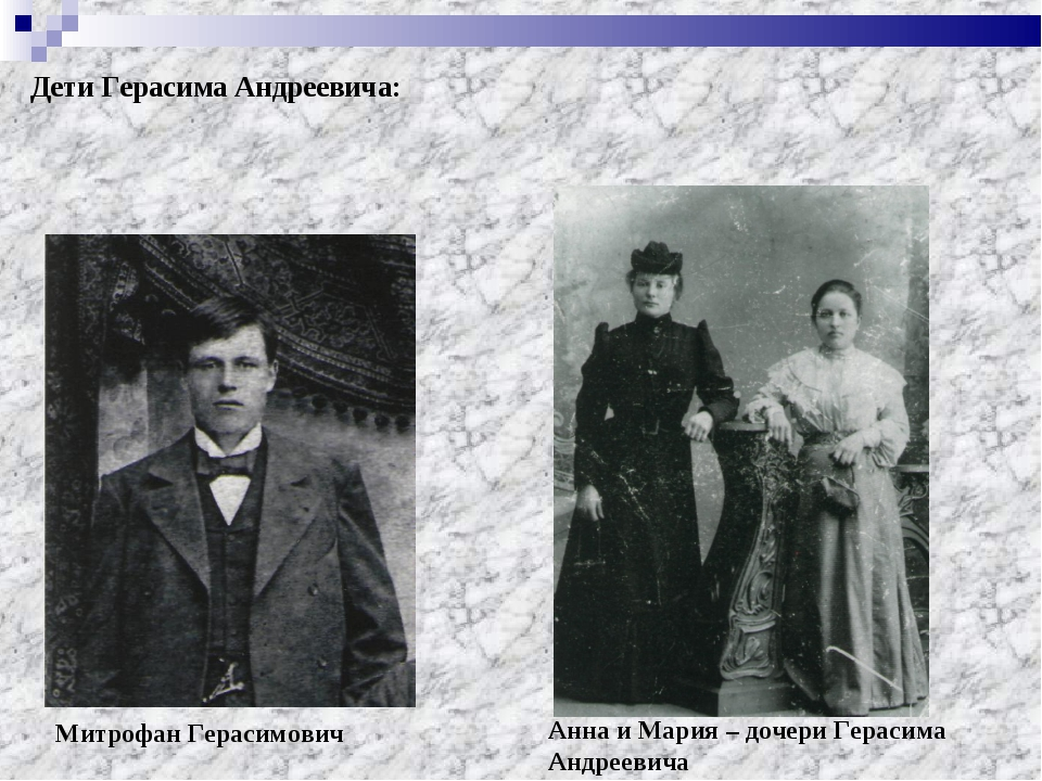 Дети Герасима Андреевича: Митрофан Герасимович Анна и Мария – дочери Герасима...
