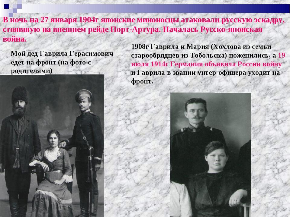 В ночь на 27 января 1904г японские миноносцы атаковали русскую эскадру, стояв...