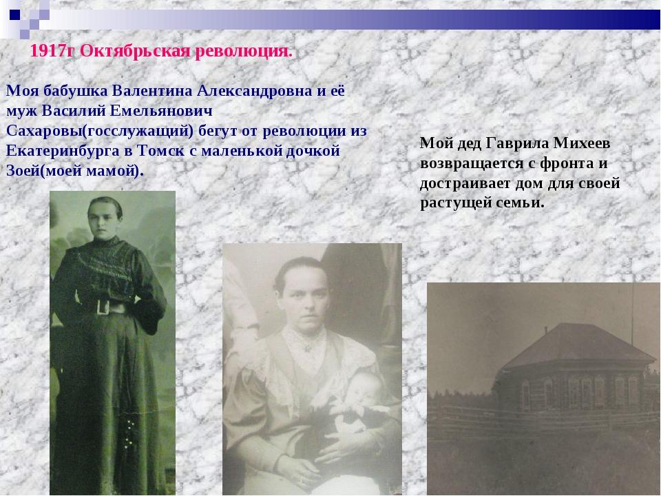 1917г Октябрьская революция. Мой дед Гаврила Михеев возвращается с фронта и д...