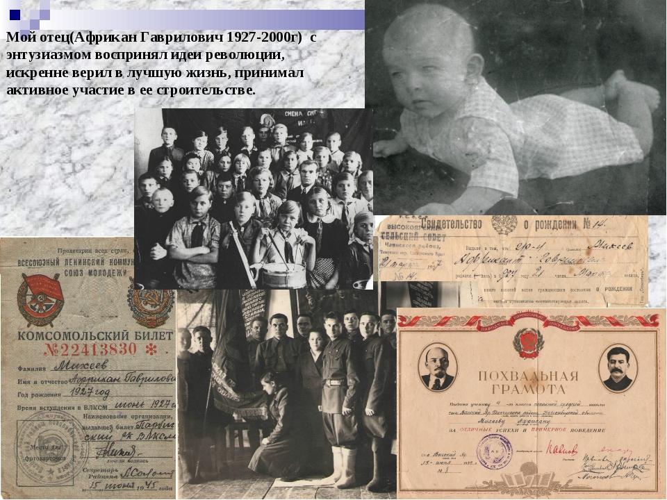 Мой отец(Африкан Гаврилович 1927-2000г) с энтузиазмом воспринял идеи революци...