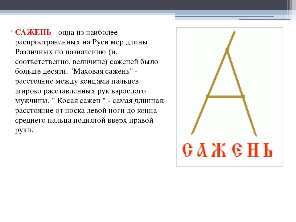 САЖЕНЬ - одна из наиболее распространенных на Руси мер длины. Различных по н...