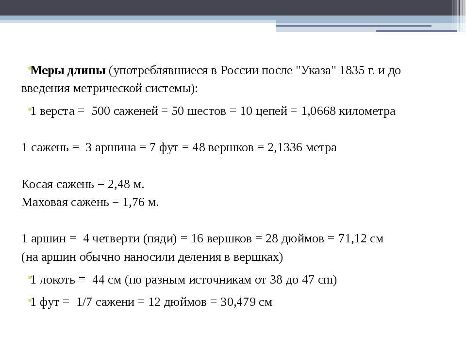 """Меры длины(употреблявшиеся в России после """"Указа"""" 1835 г. и до введения мет..."""