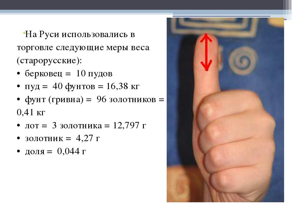 На Руси использовались в торговле следующие меры веса (старорусские): • бер...