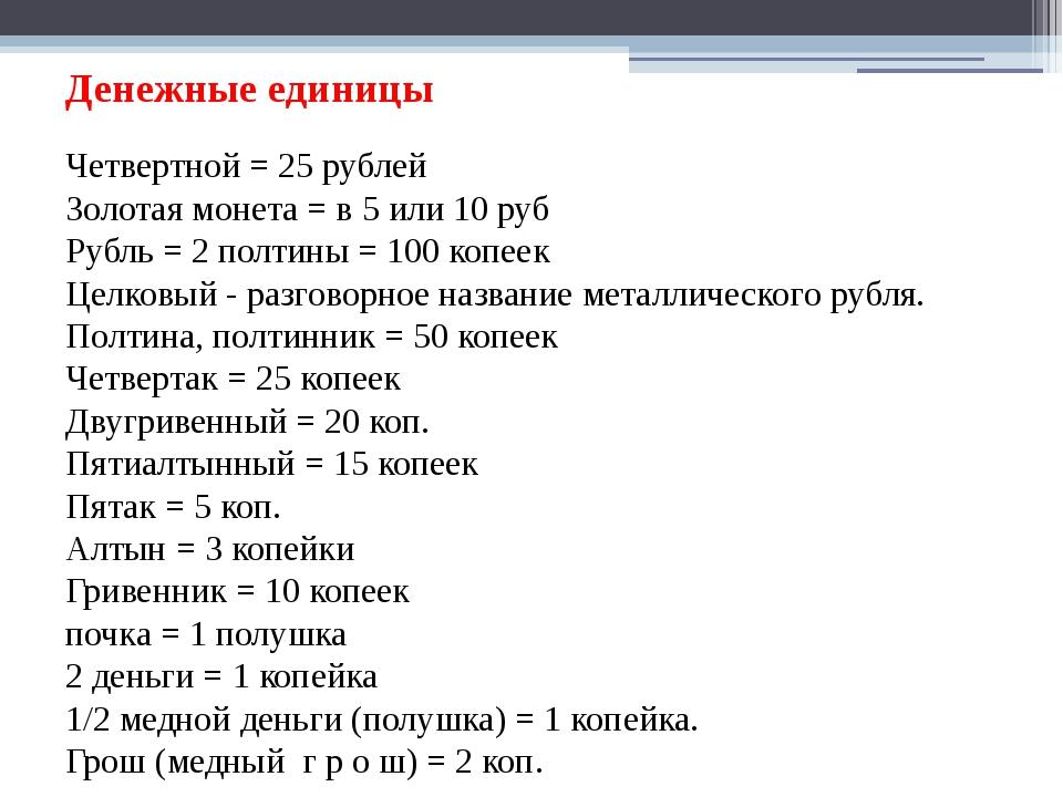 Дeнежные единицы Четвертной = 25 рублей Золотая монета = в 5 или 10 руб Pу...