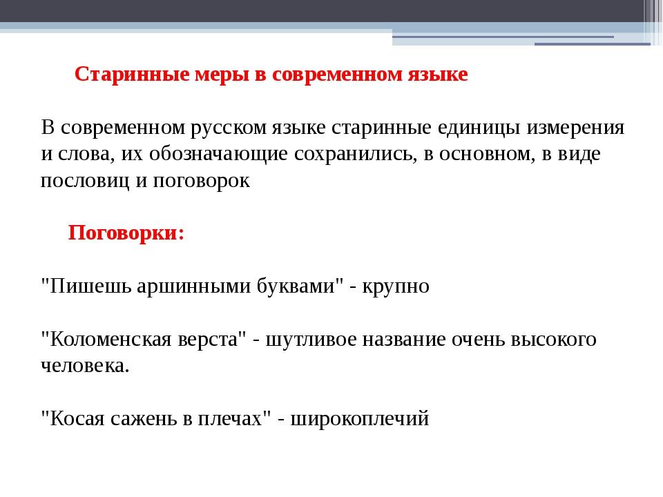 Старинные меры в современном языке В современном русском языке старинные еди...
