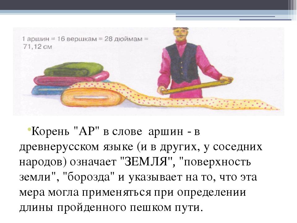 """Корень """"АР"""" в слове аршин - в древнерусском языке (и в других, у соседних н..."""