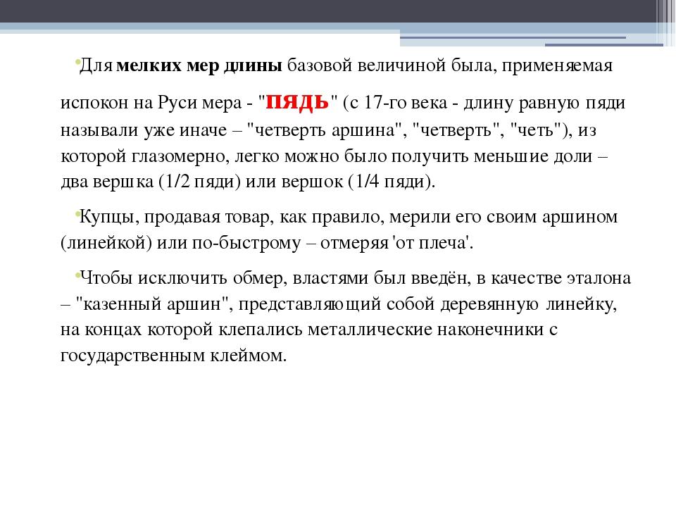Длямелких мер длиныбазовой величиной была, применяемая испокон на Руси мера...