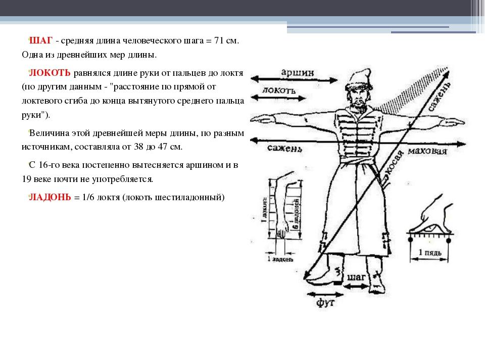 ШАГ - средняя длина человеческого шага = 71 см. Одна из древнейших мер длины....