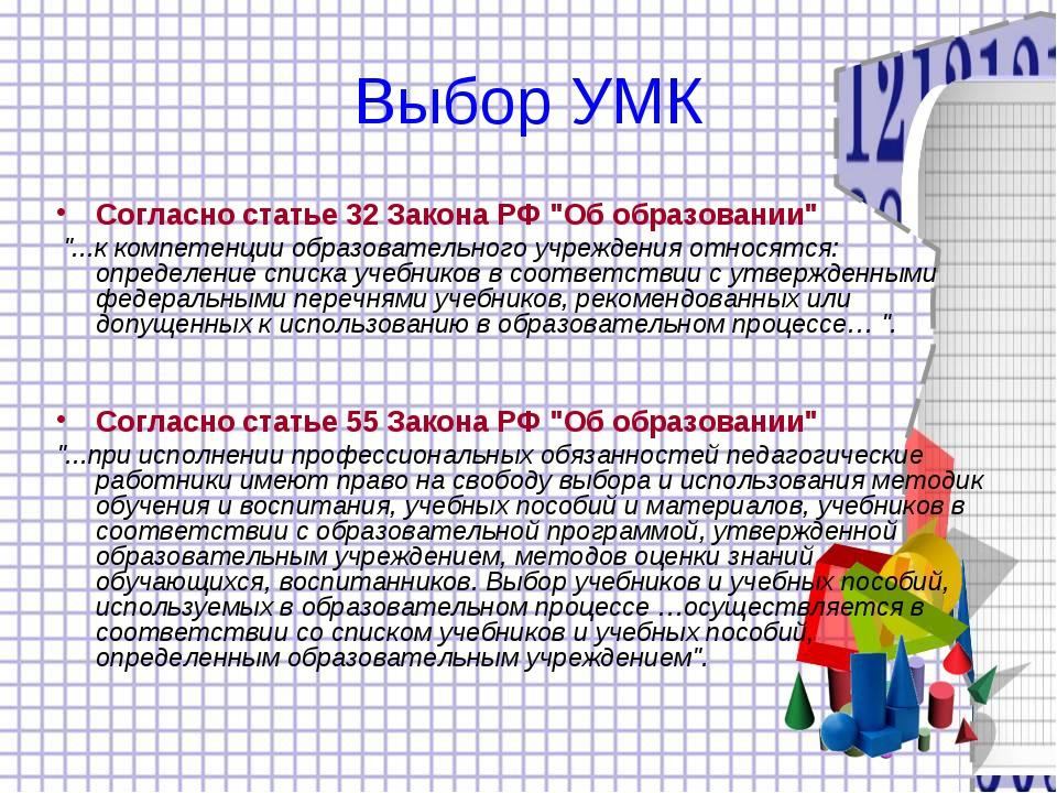 """Выбор УМК Согласно статье 32 Закона РФ """"Об образовании"""" """"...к компетенции об..."""