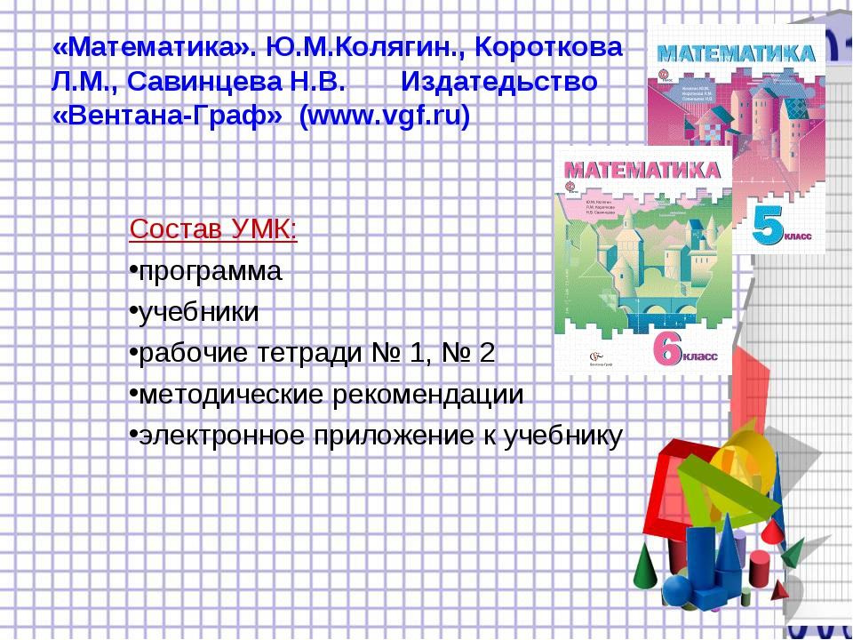 «Математика». Ю.М.Колягин., Короткова Л.М., Савинцева Н.В. Издатедьство «Вен...