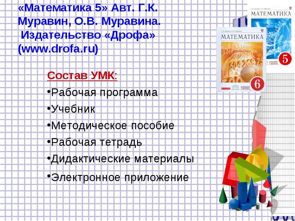 «Математика 5» Авт. Г.К. Муравин, О.В. Муравина. Издательство «Дрофа» (www.dr...