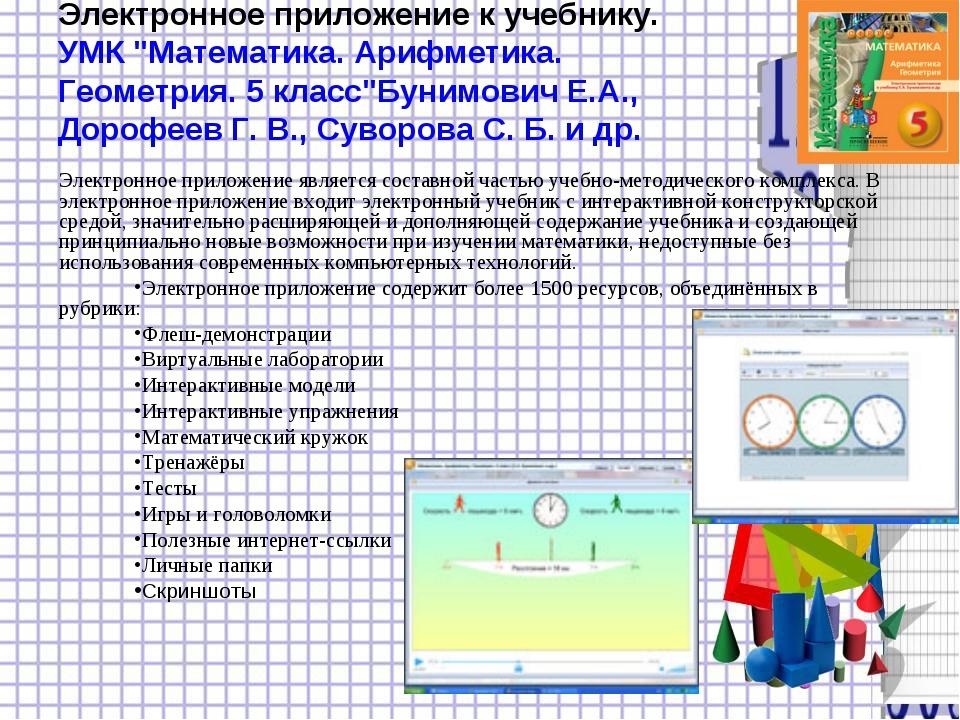 "Электронное приложение к учебнику. УМК ""Математика. Арифметика. Геометрия. 5..."