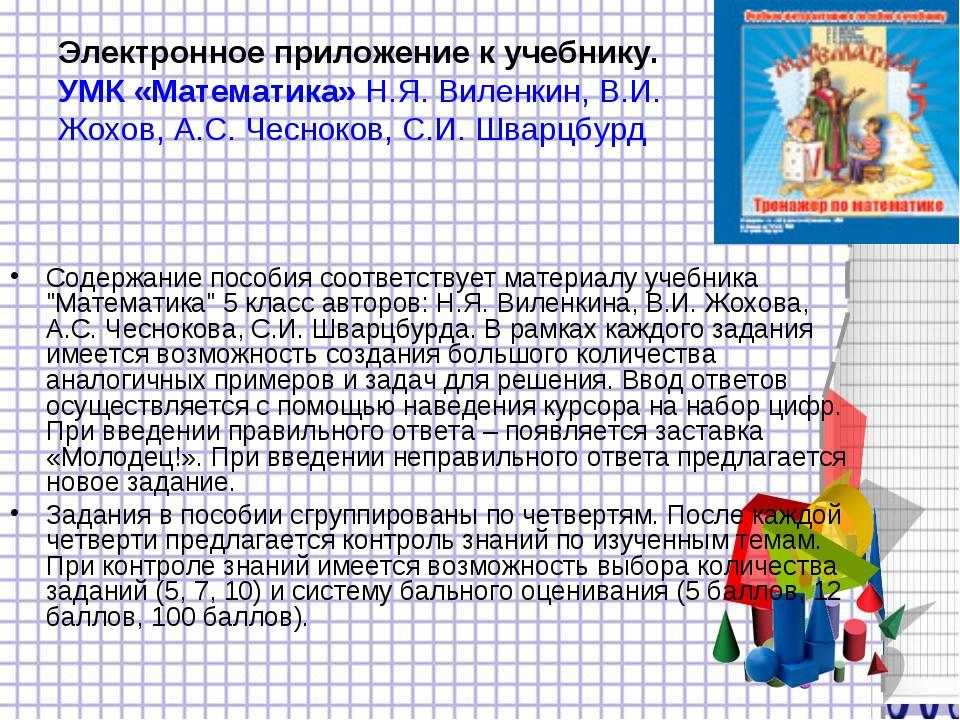Электронное приложение к учебнику. УМК «Математика» Н.Я. Виленкин, В.И. Жохов...
