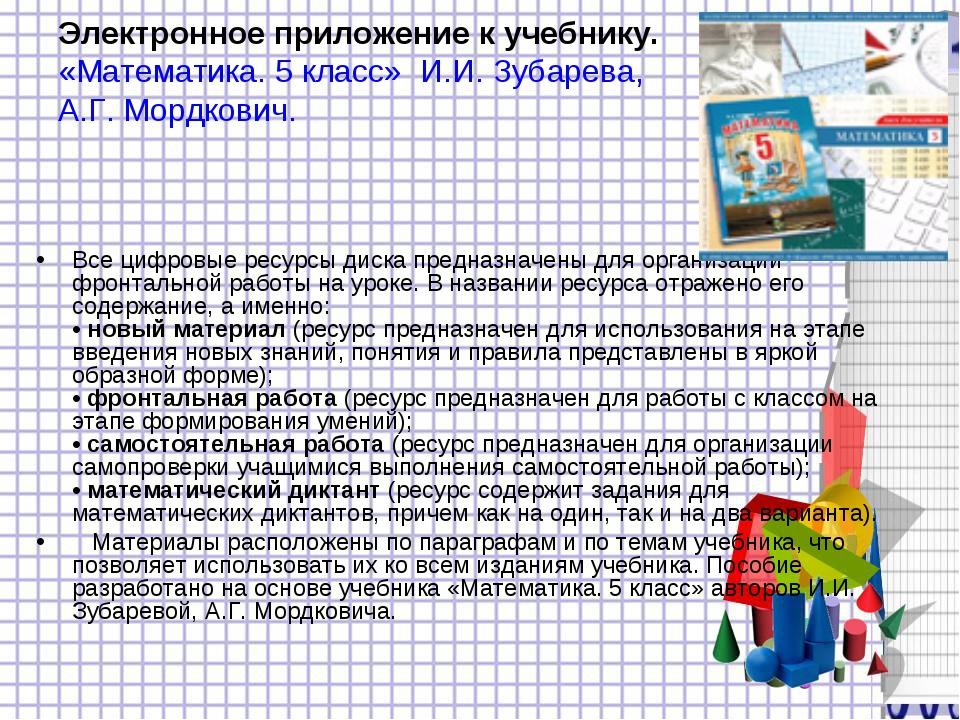 Электронное приложение к учебнику. «Математика. 5 класс» И.И. Зубарева, А.Г....