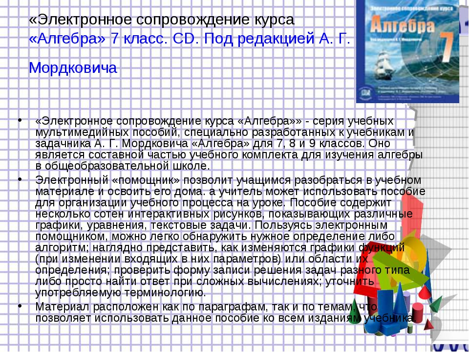 «Электронное сопровождение курса «Алгебра» 7 класс. СD. Под редакцией А. Г. М...