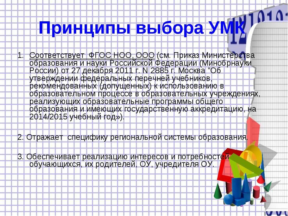 Принципы выбора УМК Соответствует ФГОС НОО, ООО (см. Приказ Министерства обра...