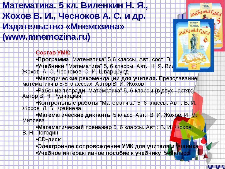 Математика. 5 кл. Виленкин Н.Я., ЖоховВ.И., Чесноков А.С. и др. Издательс...