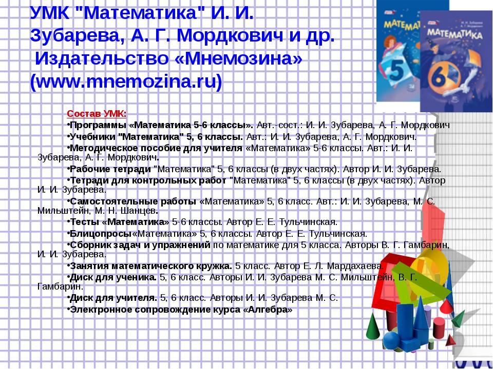 """УМК """"Математика"""" И. И. Зубарева, А. Г. Мордкович и др. Издательство «Мнемозин..."""