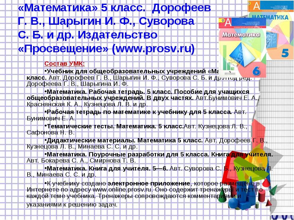 «Математика» 5 класс. Дорофеев Г.В., ШарыгинИ.Ф., Суворова С.Б. и др. Изд...