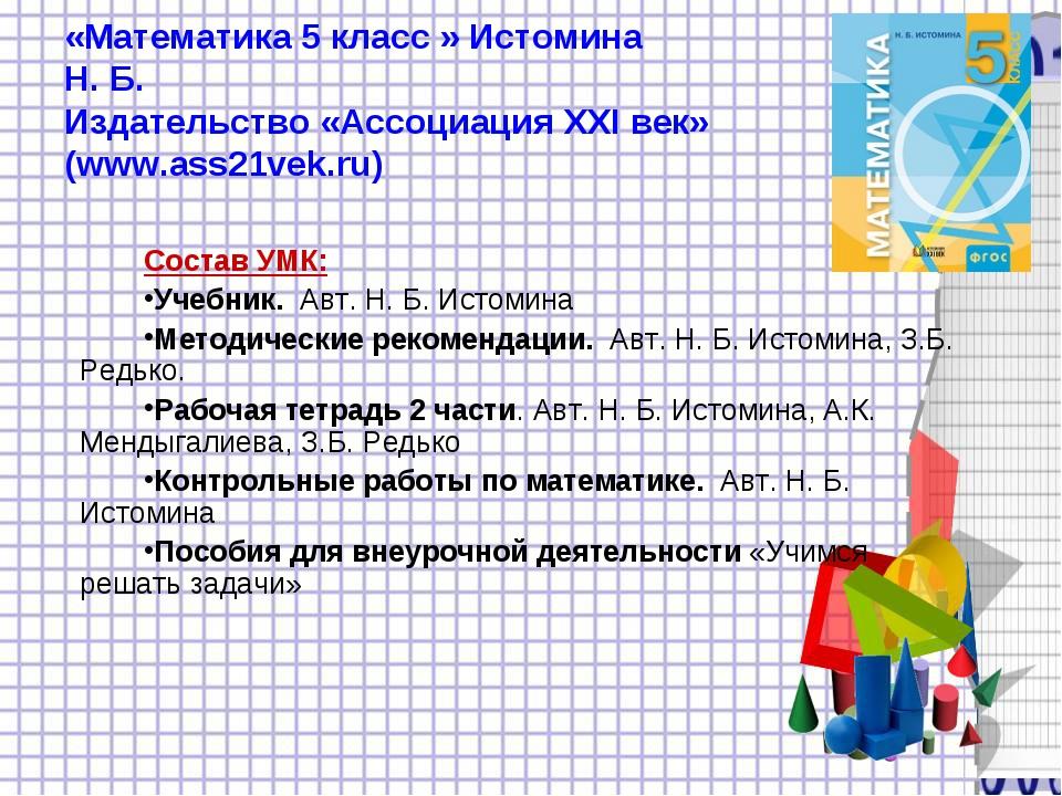 «Математика 5 класс » Истомина Н.Б. Издательство «Ассоциация XXI век» (www.a...