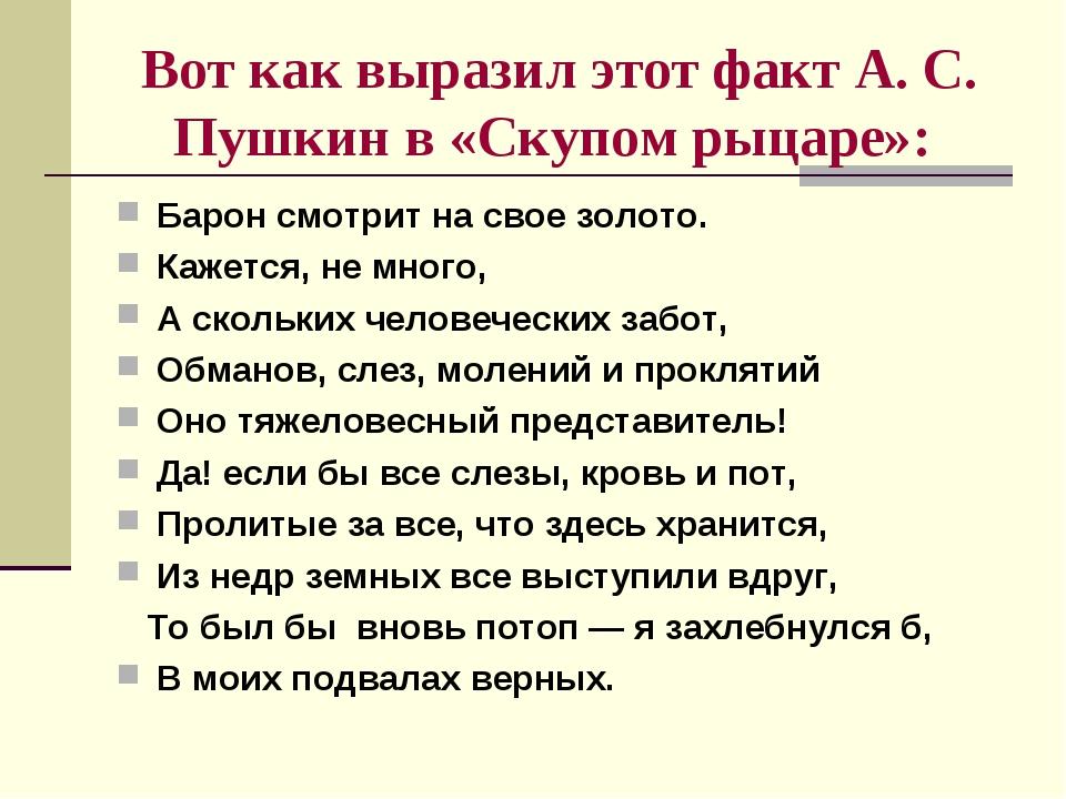 Вот как выразил этот факт А. С. Пушкин в «Скупом рыцаре»: Барон смотрит на св...