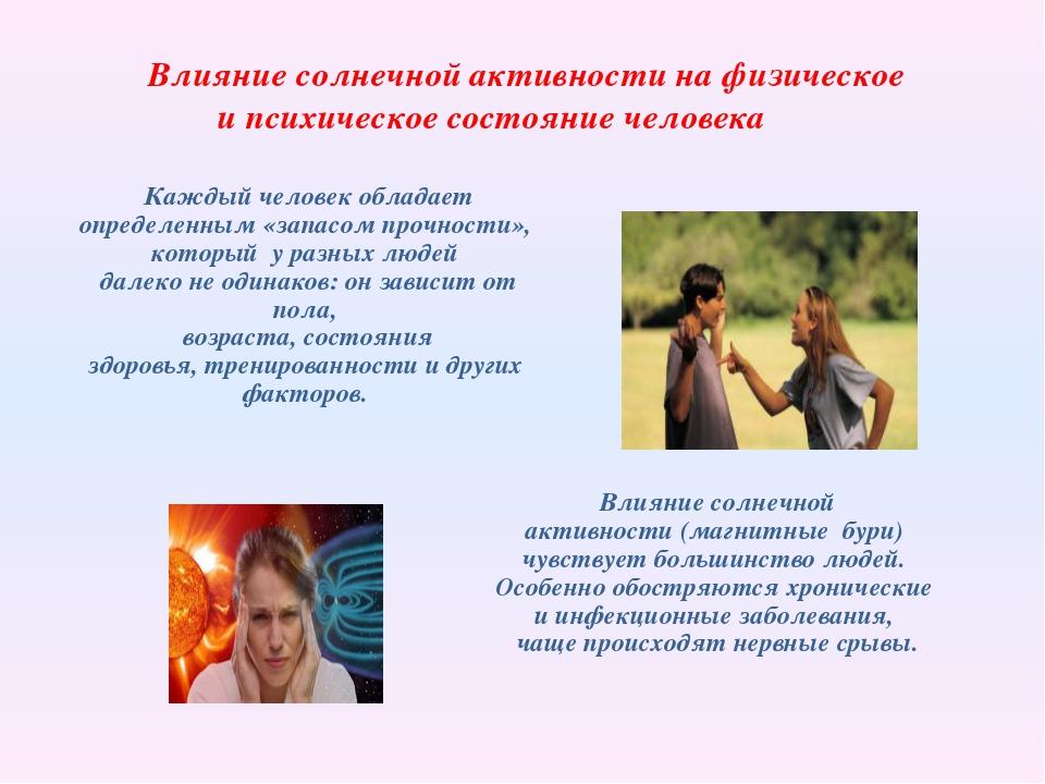 Влияние солнечной активности на физическое и психическое состояние человека К...
