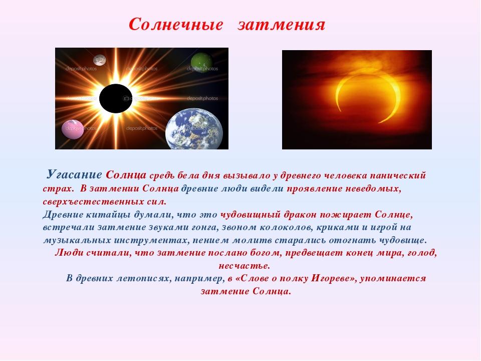 Солнечные затмения Угасание Солнца средь бела дня вызывало у древнего человек...