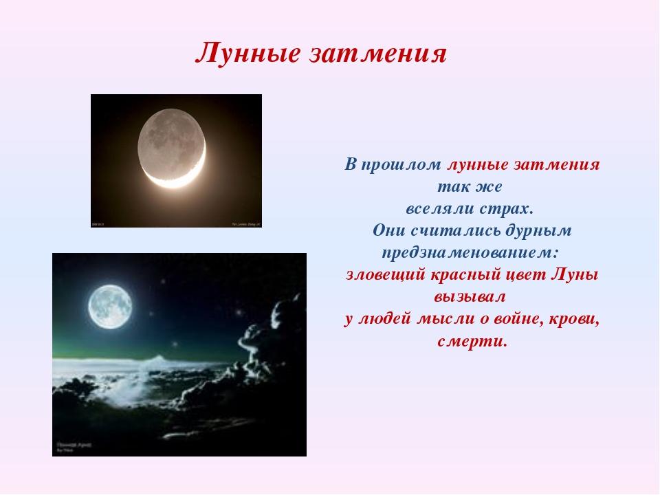 Лунные затмения В прошлом лунные затмения так же вселяли страх. Они считались...