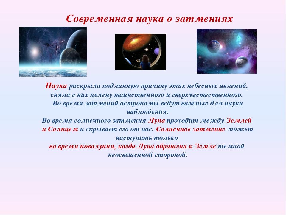 Современная наука о затмениях Наука раскрыла подлинную причину этих небесных...