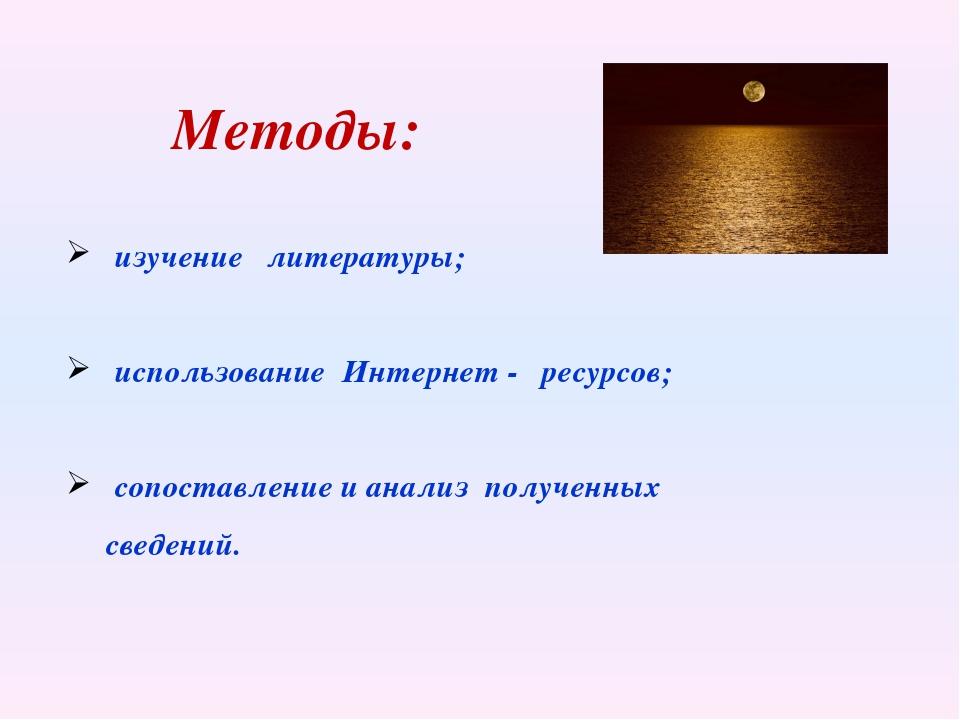 Методы: изучение литературы; использование Интернет - ресурсов; сопоставление...