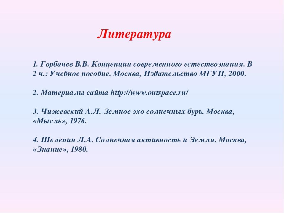 Литература 1. Горбачев В.В. Концепции современного естествознания. В 2 ч.: Уч...
