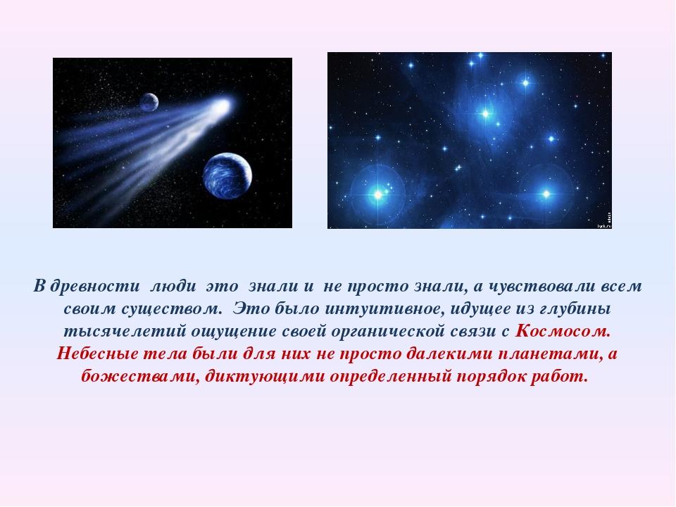 В древности люди это знали и не просто знали, а чувствовали всем своим сущест...