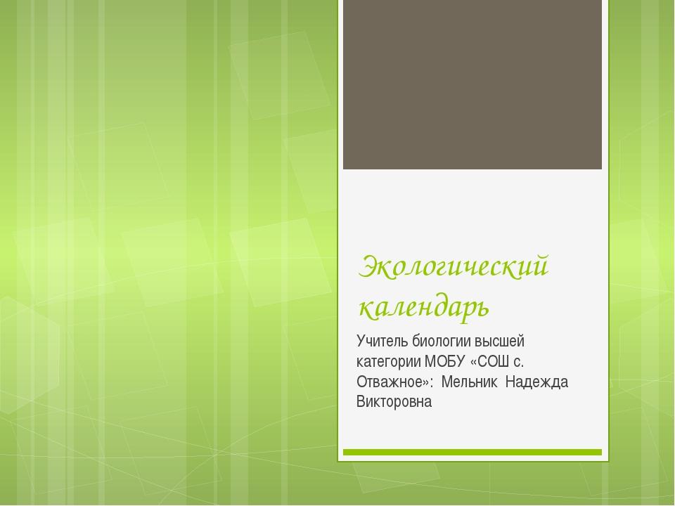 Экологический календарь Учитель биологии высшей категории МОБУ «СОШ с. Отважн...