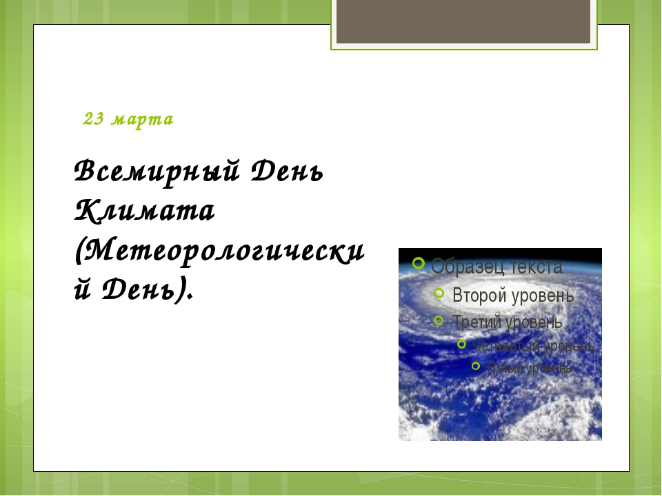 23 марта Всемирный День Климата (Метеорологический День).