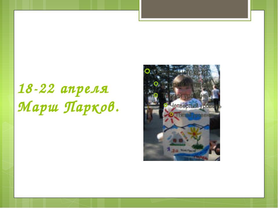 18-22 апреля Марш Парков.