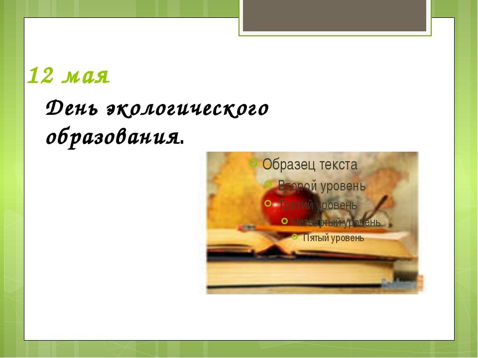 12 мая День экологического образования.