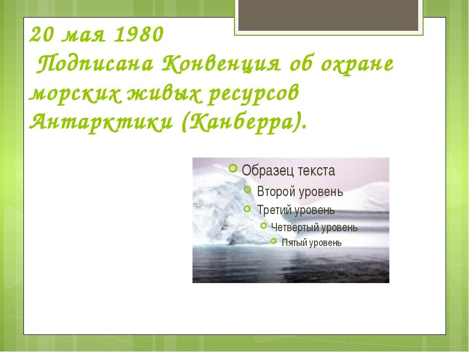 20 мая 1980 Подписана Конвенция об охране морских живых ресурсов Антарктики (...