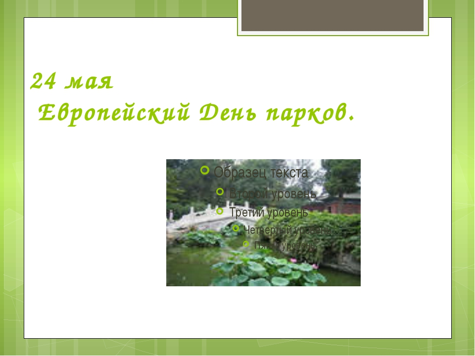 24 мая Европейский День парков.