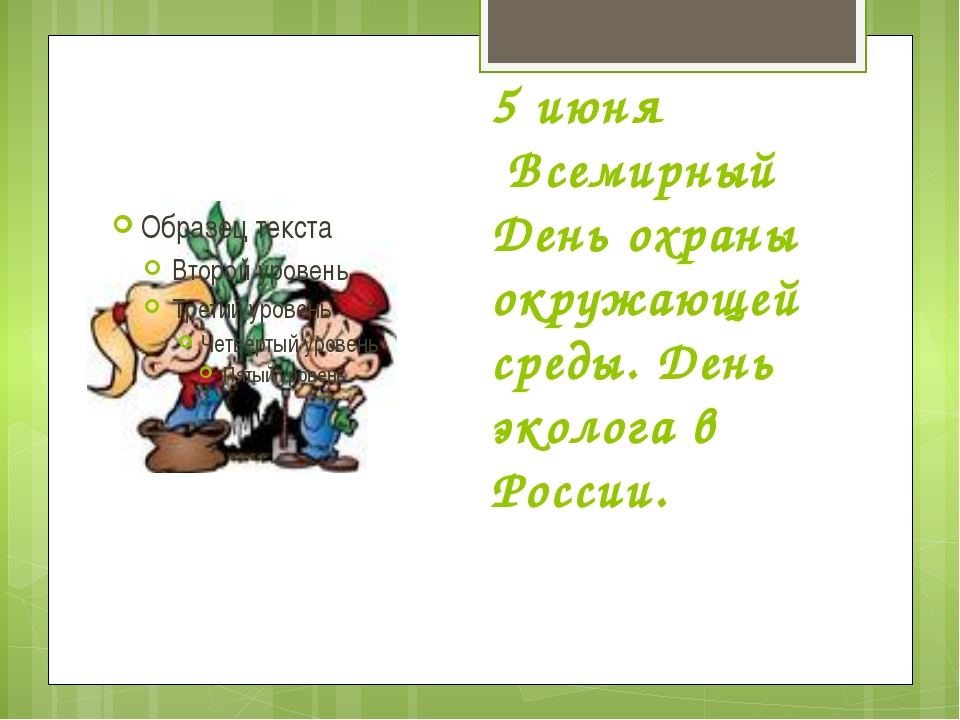 5 июня Всемирный День охраны окружающей среды. День эколога в России.