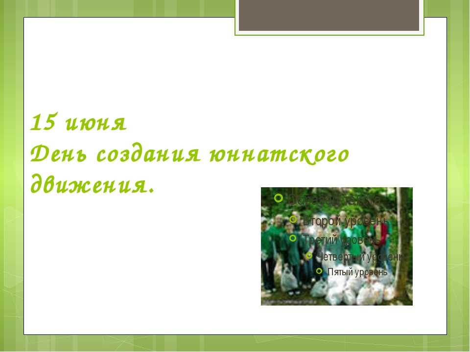 15 июня День создания юннатского движения.