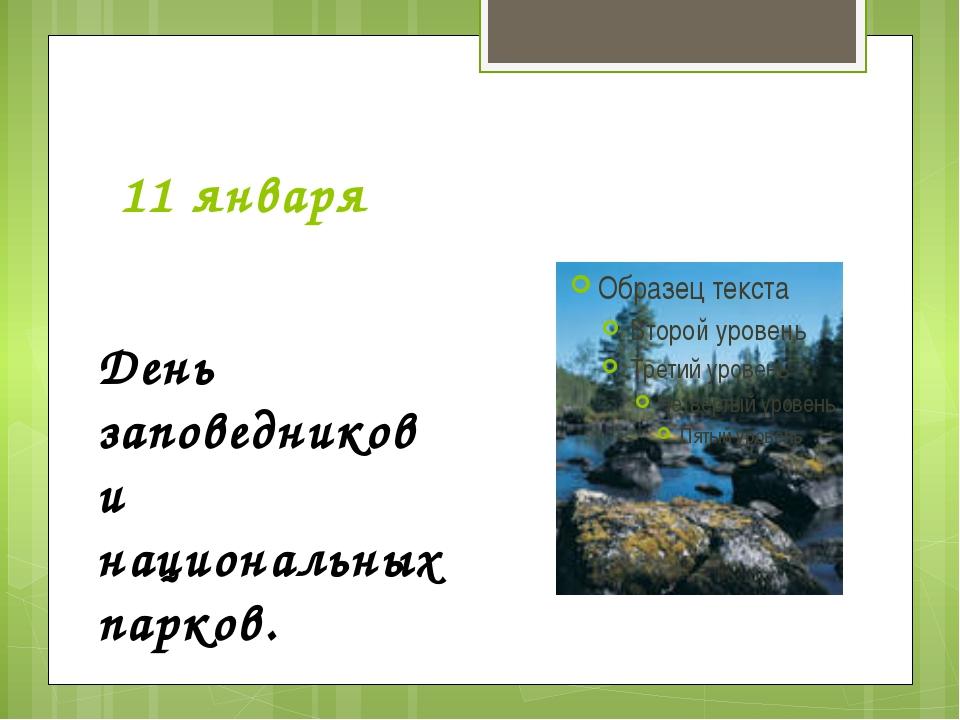11 января День заповедников и национальных парков.