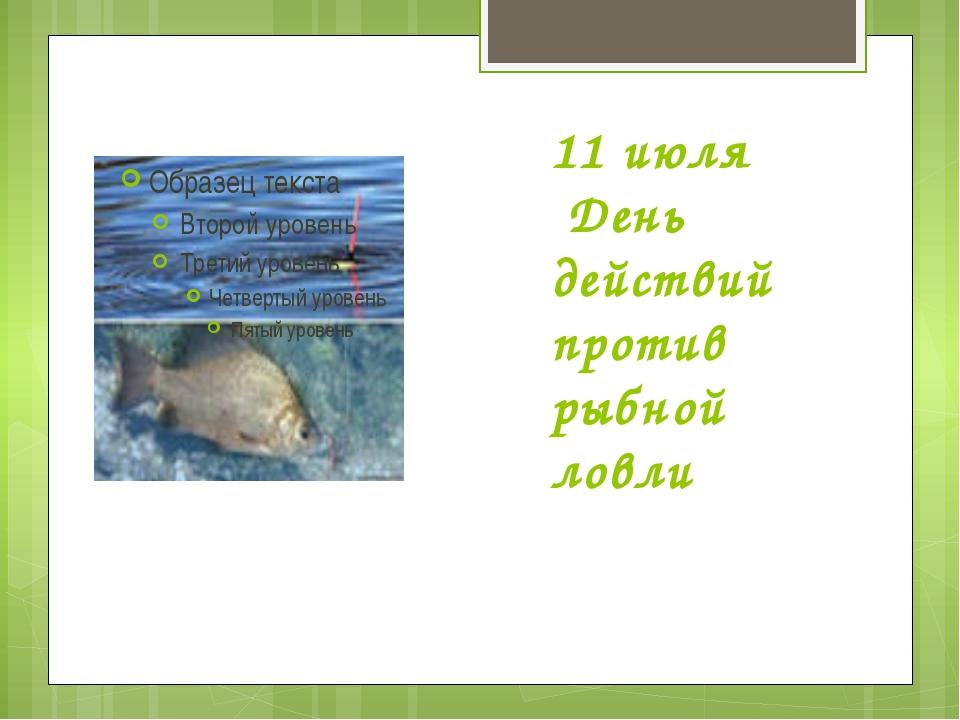 11 июля День действий против рыбной ловли