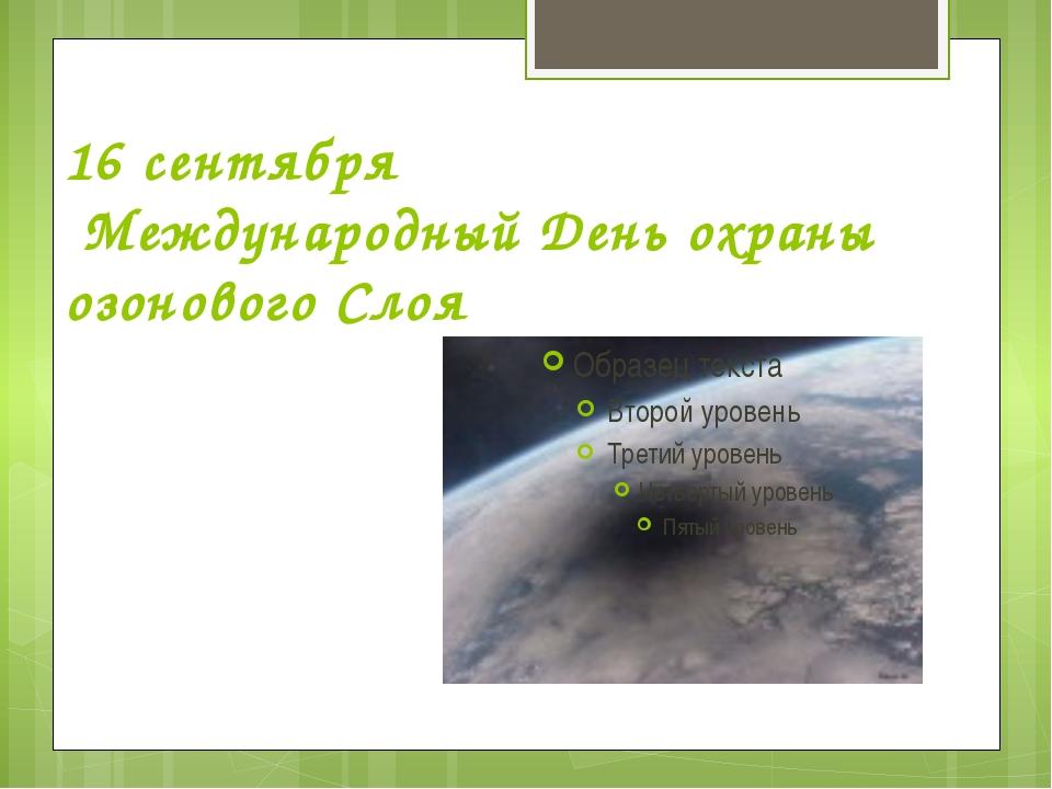 16 сентября Международный День охраны озонового Слоя